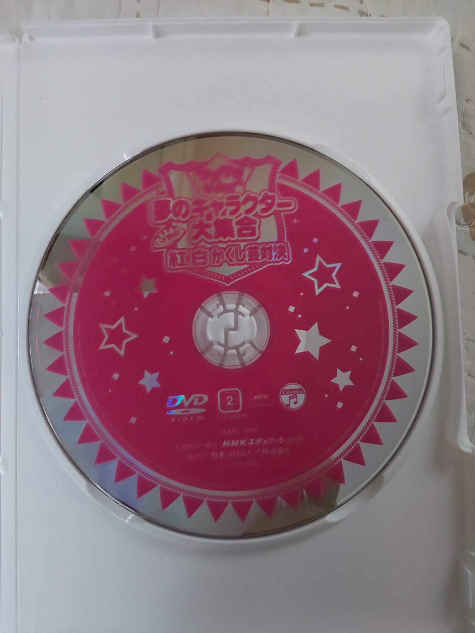 DVD「ワンワンといっしょ!夢のキャラクター大集合 〜いざ勝負!紅白かくし芸対決」